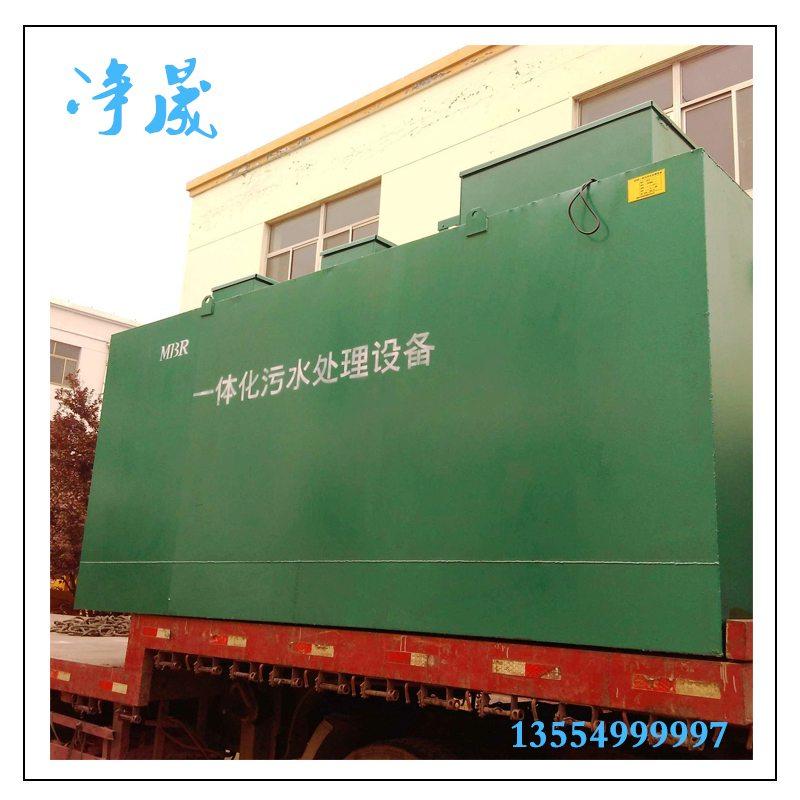 MBR中型污水处理设备